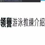 領譽游泳教練介紹中心