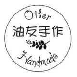 油友手作 Oiler Handmade