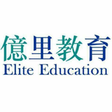 億里教育中心 Elite Education Centre