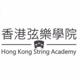 Hong Kong String Academy 香港弦樂學院