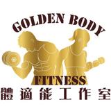Golden Body Fitness體適能工作室