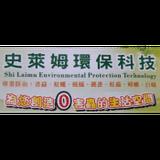 史萊姆環保科技