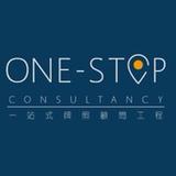 一站式牌照顧問工程有限公司 One-stop Consultancy Co Ltd