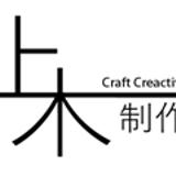 上木制作CraftCreativeProduction
