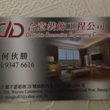 合意裝飾工程公司