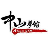 中山拳館 Alan's Gym