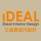 iDeal艾迪奧空間設計