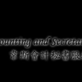 W&W Accounting & Secretarial Ltd, W&W-本司提供公司秘書服務,包...