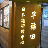 Japanese Language, Japanese Teacher, Japanese Lesson, Japanese, Japan, Japanese School, Japanese Tutor-早稻田日本語研修中心
