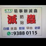 ETC pest