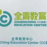 全青教育中心