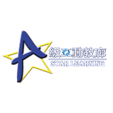 A級互動教廊 Star Learning
