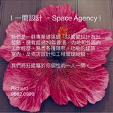   一間設計。Space Agency  