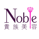 醫美中心-Noble Beauty Spa