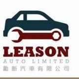 勵新汽車有限公司