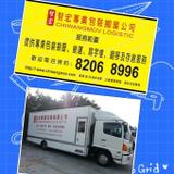 智宏專業包裝搬屋公司