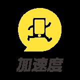 加速度(香港)
