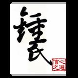 鍾氏地毡發展有限公司