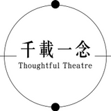 千載一念 Thoughtful Theatre