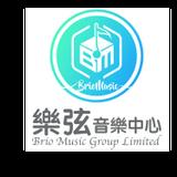 樂弦音樂中心 Brio Music Group