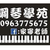 許家寧老師鋼琴教學工作室...
