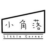 小角落LittleCorner