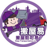 搬屋易搬屋公司 Esey Transportation