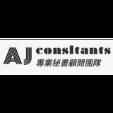 AJ專業秘書