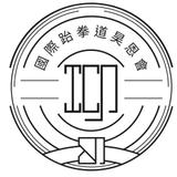 國際跆拳道昊恩會