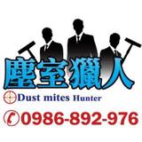 塵室獵人-到府除黴菌塵螨服務