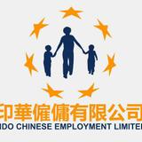 印華僱傭有限公司IndoChineseEmployment