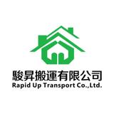本公司是一間香港註冊的搬...