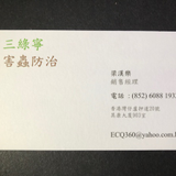ECQ360 Pest Express Limited