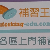 Tutorking-edu 補習王