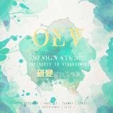 研變設計工作室 OEV Design Studio