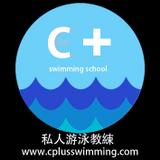cplusswimming