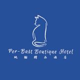 Per-Bast Boutique Hotel 純貓精品酒店
