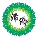 農本方特約浠僑針灸中醫診所