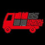 辦公室搬運 - 搬家 - 搬運服務 - 搬遷公司 - 明朗服務有限公司 - 明朗 搬屋-明朗服務有限公司
