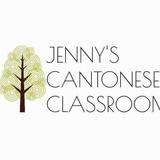 Jenny's Cantonese Classroom