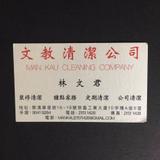 文教清潔公司