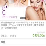 SOS Beauty