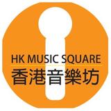 香港音樂坊