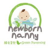 Newborn Nanny 綠色育兒