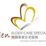 護理員 - 私家看護 - 起居照顧 - 長者 - 保健員-EDEN HOME 專業家居照顧服務