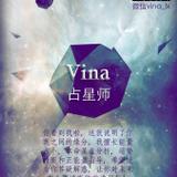 占星師Vina