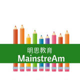 明思教育 Mainstream Education