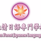Japanese Lesson - learn japanese online - Enlighten Forest Japanese Language School-森情日語專門學校