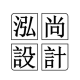 LE CREME DESIGN LTD.泓尚設計