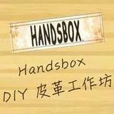 Handsbox 皮革學堂